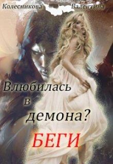 """Книга. """"Влюбилась в демона? Беги!"""" читать онлайн"""