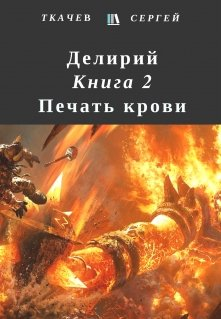 """Книга. """"Делирий 2 - Печать крови"""" читать онлайн"""