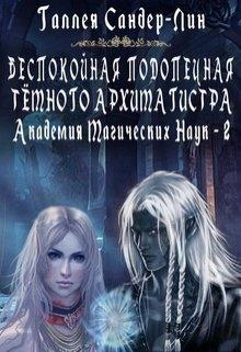 """Книга. """"Беспокойная подопечная тёмного архимагистра. Магакадемия 2"""" читать онлайн"""