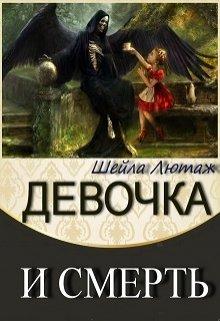 """Книга. """" Девочка и Смерть"""" читать онлайн"""