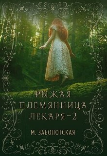 """Книга. """"Рыжая племянница лекаря. Книга вторая"""" читать онлайн"""
