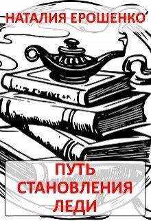 """Книга. """"Путь становления леди"""" читать онлайн"""