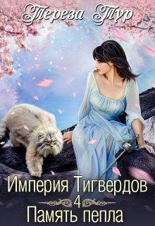 """Книга. """"Империя Тигвердов#4. Память пепла"""" читать онлайн"""
