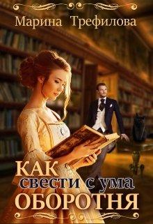 """Книга. """"Как свести с ума оборотня"""" читать онлайн"""