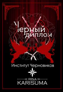 """Книга. """"Черный диплом. Институт Черновиков"""" читать онлайн"""