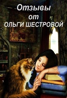 """Книга. """"Отзывы от Ольги Шестровой"""" читать онлайн"""