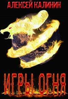 """Книга. """"Игры Огня"""" читать онлайн"""