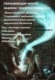 """Книга. """"Связывающая: призраки прошлого"""" читать онлайн"""