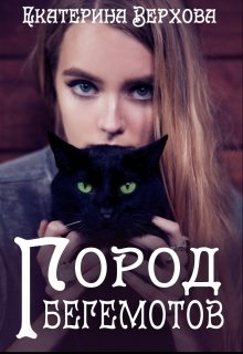 """Книга. """"Город Бегемотов """" читать онлайн"""