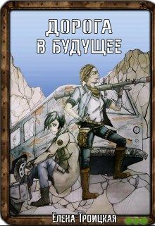 """Книга. """"Дорога в будущее"""" читать онлайн"""
