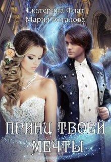 """Книга. """"Принц твоей мечты"""" читать онлайн"""