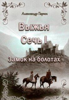 """Книга. """"Выжья Сечь 1. Замок на болотах"""" читать онлайн"""