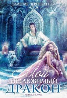 """Книга. """"Мой (не)любимый дракон. Книга 2"""" читать онлайн"""