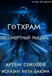 """Книга. """"Готхрам - Бессмертный рыцарь"""" читать онлайн"""