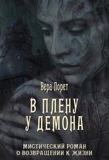"""Книга. """"В плену у демона"""" читать онлайн"""