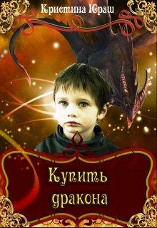 """Книга. """"Купить Дракона"""" читать онлайн"""